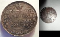 Аукцион: лот 1801 – 1825 Александр I 1 рубль Серебро 1808