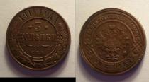 Аукцион: лот 1894 – 1917 Николай II 3 копейки Медь 1914