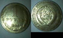 Аукцион: лот СССР 1961-1991 1 рубль Не указан 1964
