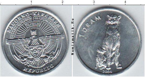 Каталог монет - Нагорный Карабах 1 драм