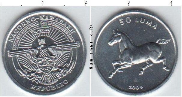 Каталог монет - Нагорный Карабах 50 лума