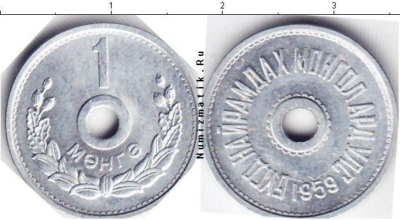 Каталог монет - Монголия 1 мунгу