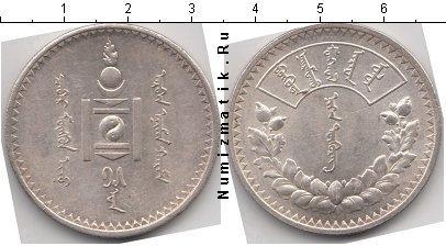 Каталог монет - Монголия 1 тугрик