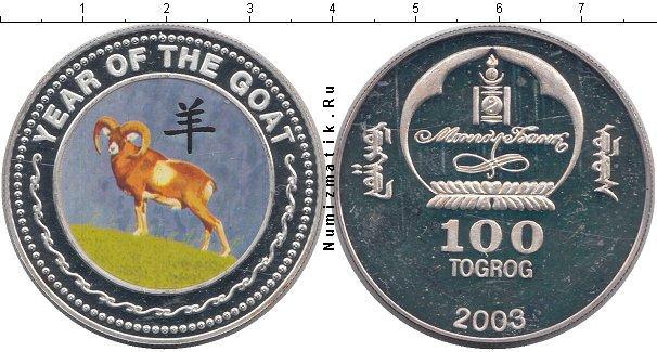 Каталог монет - Монголия 100 тугриков