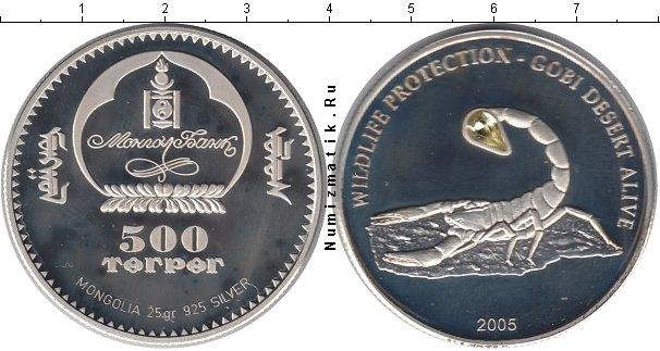 Каталог монет - Монголия 500 тугриков