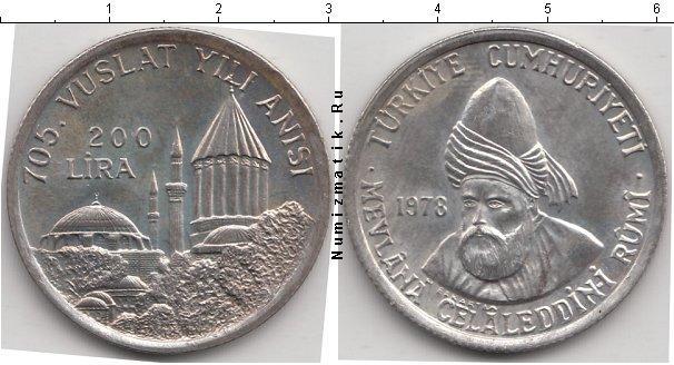 Каталог монет - Турция 200 лир