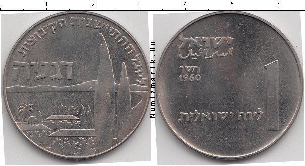 Каталог монет - Израиль 1 лира
