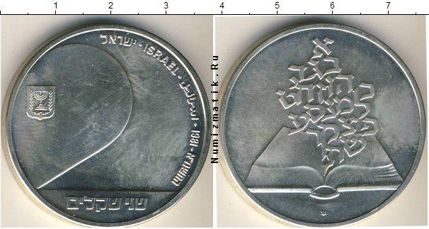 Каталог монет - Израиль 2 шекеля