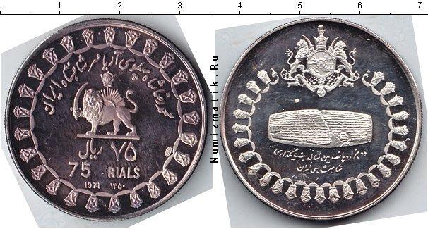 Каталог монет - Иран 75 риалов
