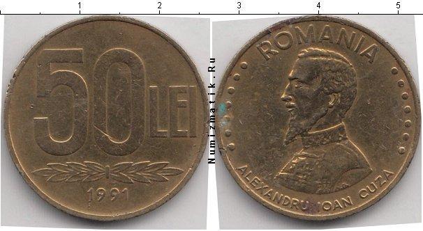 Каталог монет - Румыния 50 лей