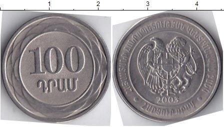 Каталог монет - Армения 100 драм