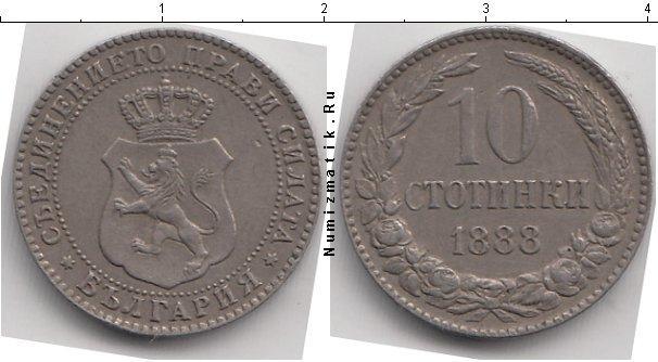 Каталог монет - Болгария 10 стотинок