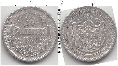 Каталог монет - Болгария 50 стотинок