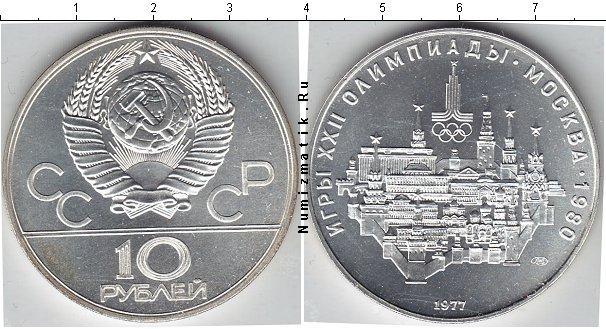 Каталог монет - СССР 10 рублей