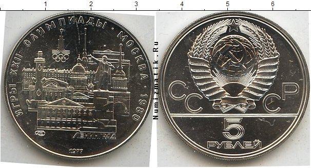 Каталог монет - СССР 5 рублей