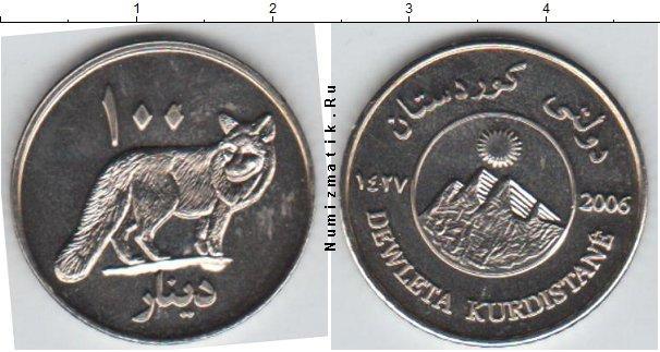 Каталог монет - Курдистан 100 динар