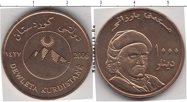 Каталог монет - Курдистан 1000 динар