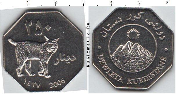 Каталог монет - Курдистан 250 динар