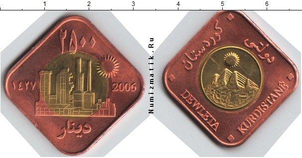 Каталог монет - Курдистан 2500 динар