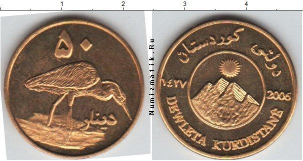Каталог монет - Курдистан 50 динар