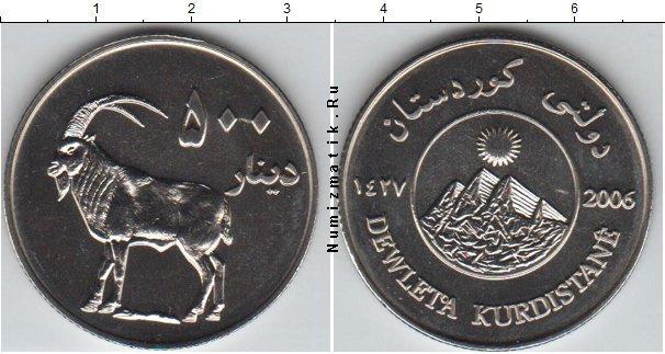 Каталог монет - Курдистан 500 динар