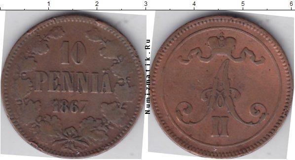 Каталог монет - 1855 – 1881 Александр II 10 пенни