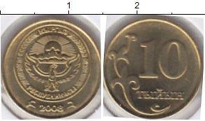 Каталог монет - Кыргызстан 10 тийин