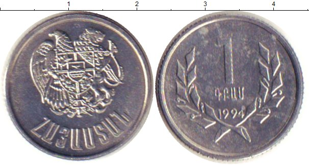Каталог монет - Армения 1 драм