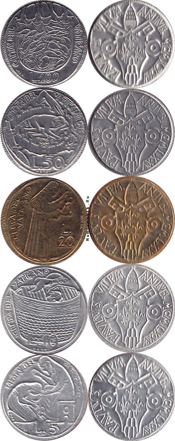 Каталог монет - Ватикан Набор монет 1975 года