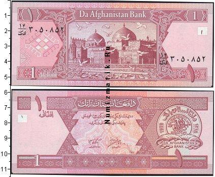 Каталог монет - Афганистан 1 афгани