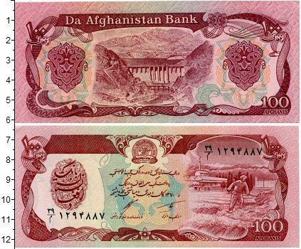 Каталог монет - Афганистан 100 афгани