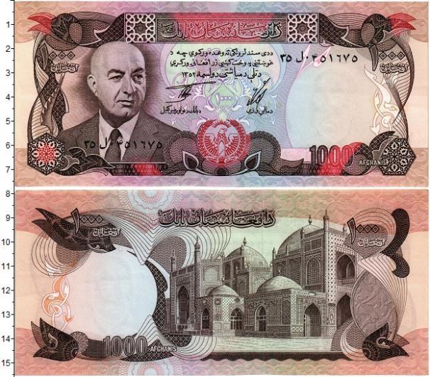 Каталог монет - Афганистан 1000 афгани