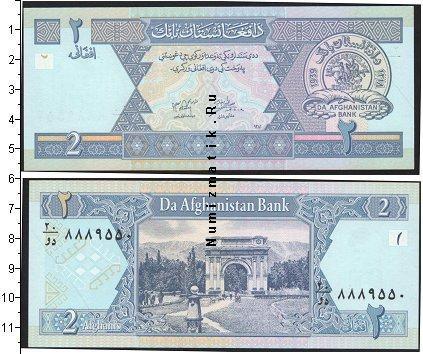 Каталог монет - Афганистан 2 афгани