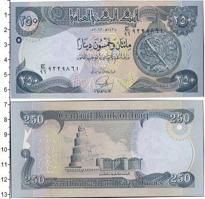 Каталог монет - Ирак 250 динар