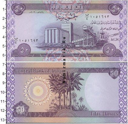 Каталог монет - Ирак 50 динар