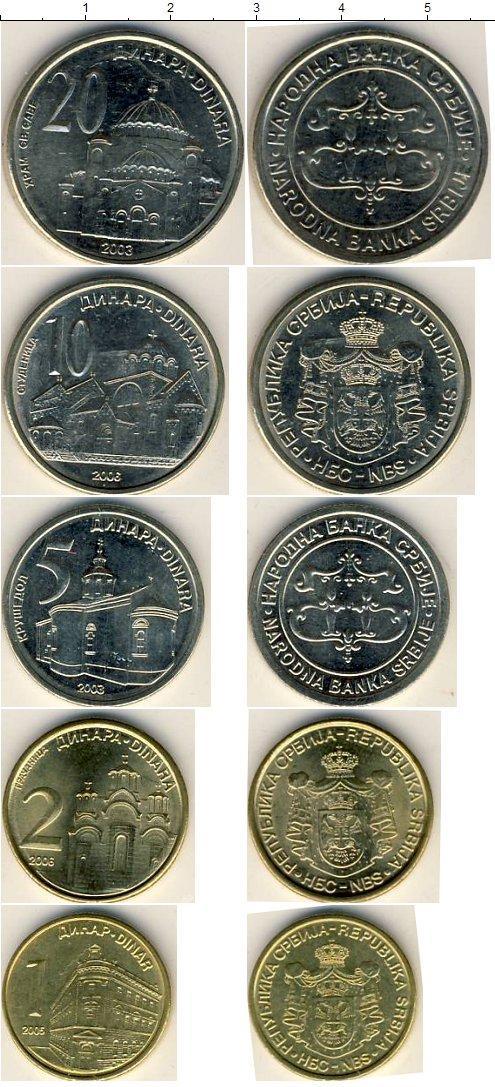 Каталог монет - Сербия Сербия 2003-2006
