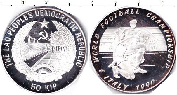 Каталог монет - Лаос 50 кип