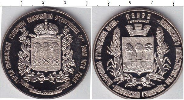 Каталог монет - Россия Настольная медаль