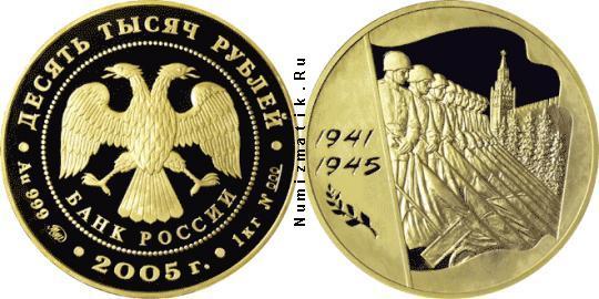 Каталог монет - Россия 10000 рублей