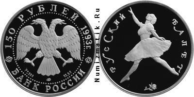 Каталог монет - Россия 150 рублей