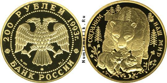 Каталог монет - Россия 200 рублей