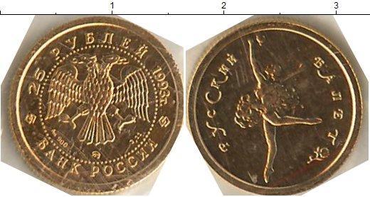 Каталог монет - Россия 25 рублей