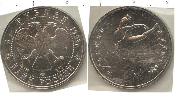Каталог монет - Россия 5 рублей