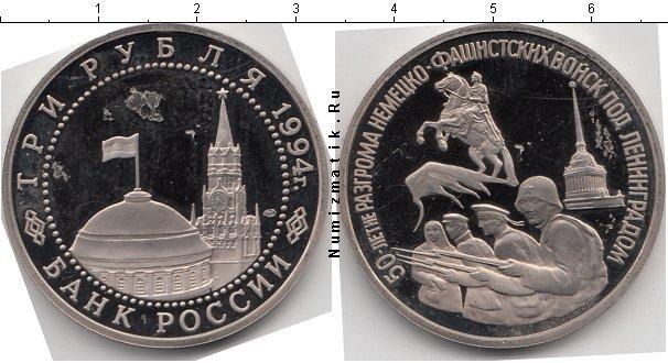 Каталог монет - Россия 3 рубля