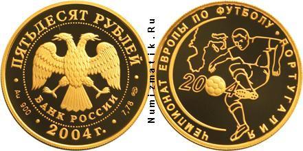 Каталог монет - Россия 50 рублей