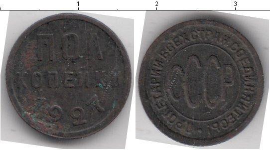 Каталог монет - СССР 1/2 копейки