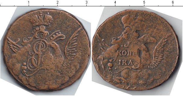 Каталог монет - 1741 – 1761 Елизавета Петровна 1 копейка