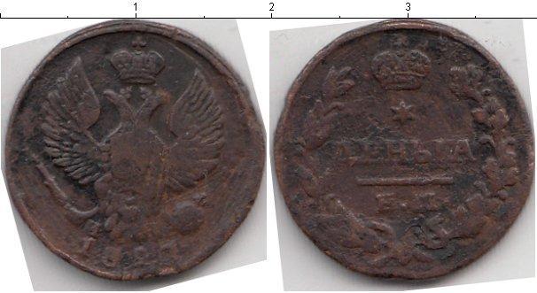 Каталог монет - 1825 – 1855 Николай I 1 денежка