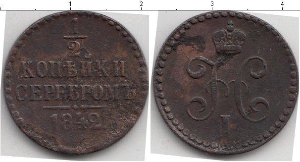 Каталог монет - 1825 – 1855 Николай I 1/2 копейки