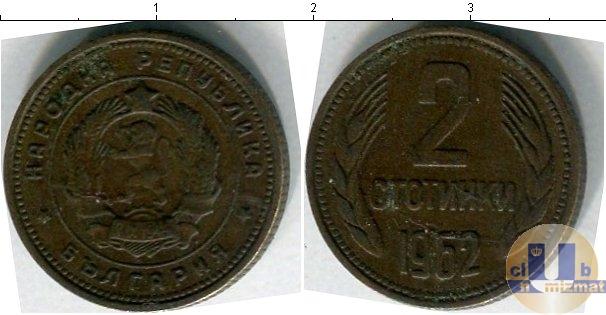Каталог монет - Болгария 2 стотинки